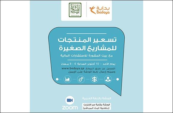 "Bedaya Center Holds a ""Pricing"" Workshop for Small Enterprises"