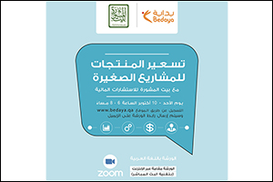 Bedaya Center Holds a �Pricing� Workshop for Small Enterprises